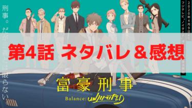 アニメ 富豪刑事 4話 ネタバレ&感想!