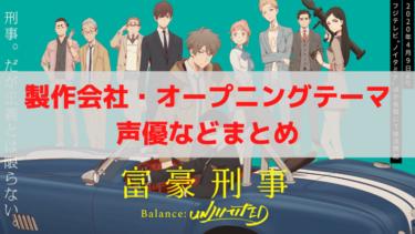 【アニメ・富豪刑事】製作会社・オープニングテーマ・声優などまとめ