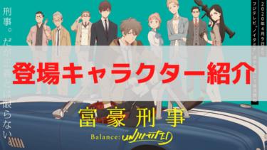 アニメ 富豪刑事の登場キャラクター紹介